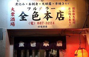 栄町シリーズ第5弾!全色(フルカラー)本店に行ってきた♪