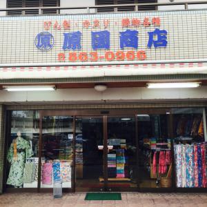 紅型・絣(かすり)の生地屋さん「原國商店」