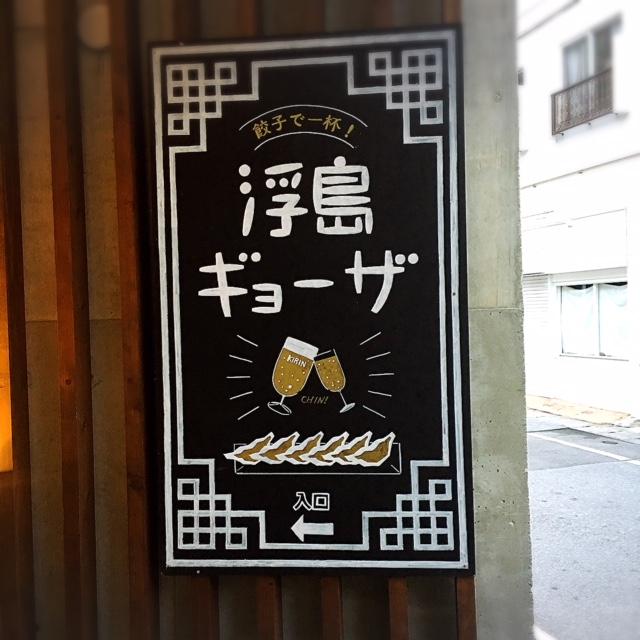 那覇浮島通りのオシャレな店!浮島餃子「蘭桂坊」