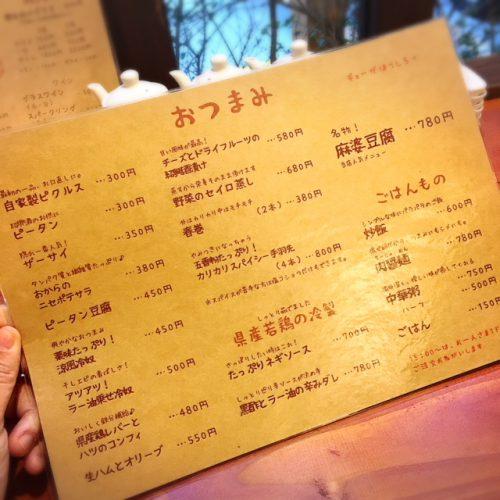 浮島餃子おつまみメニュー那覇浮島通りのオシャレな店!浮島餃子「蘭桂坊」