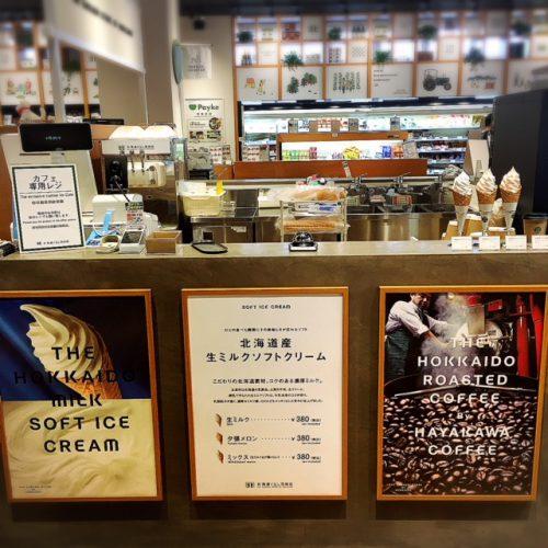 沖縄にある北海道のアンテナショップ「北海道くらし百貨店」ソフトクリーム