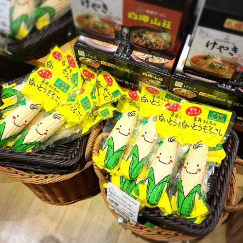 沖縄にある北海道のアンテナショップ「北海道くらし百貨店」白いトウモロコシ
