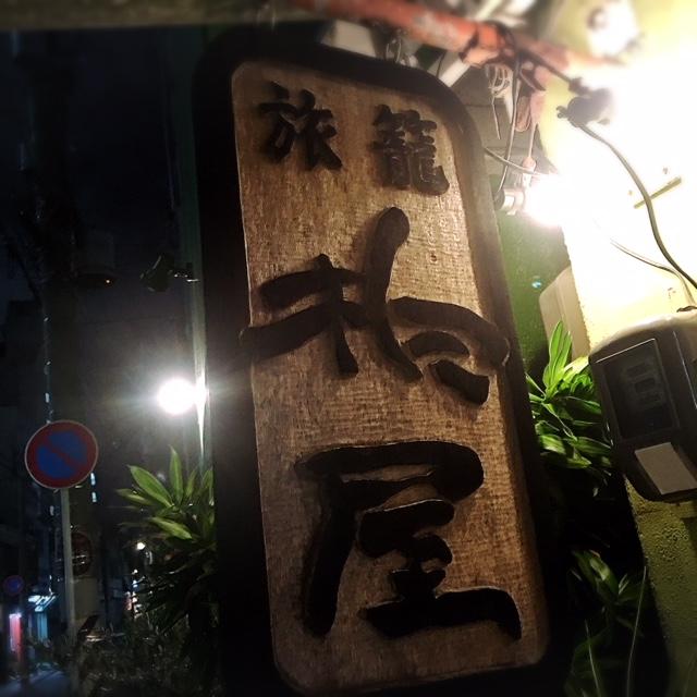 怪しい旅籠?!那覇浮島通りの熱風アジアな柏屋食堂♪