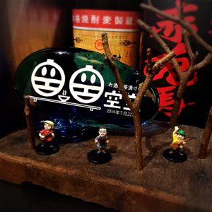 【那覇・茶漬け】沖縄では珍しい?お酒と茶漬けの空空!