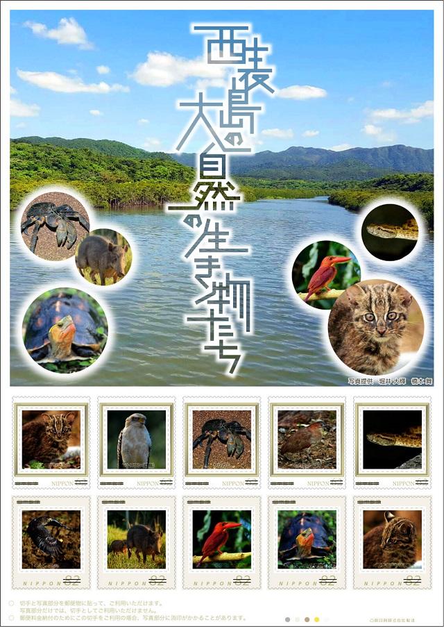 ステキ過ぎる沖縄オリジナルフレーム切手♪西表島