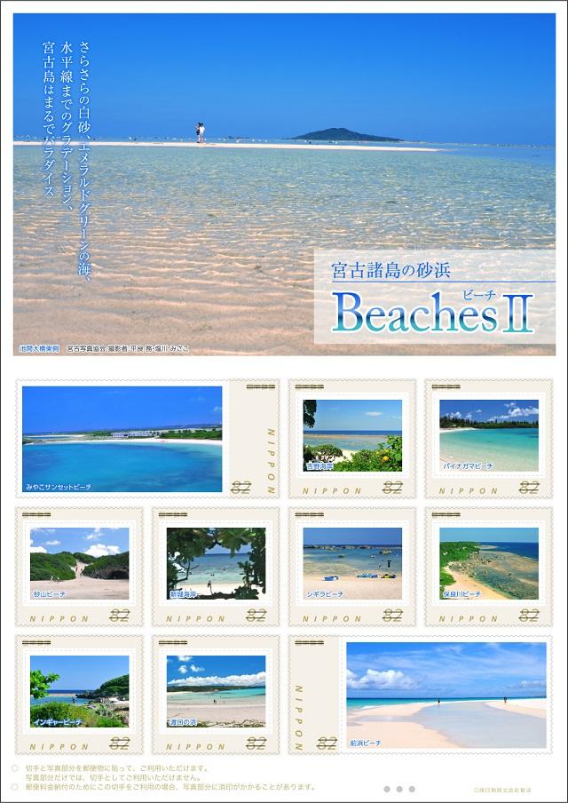 ステキ過ぎる沖縄オリジナルフレーム切手♪宮古諸島