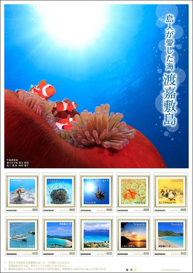 ステキ過ぎる沖縄オリジナルフレーム切手♪渡嘉敷島
