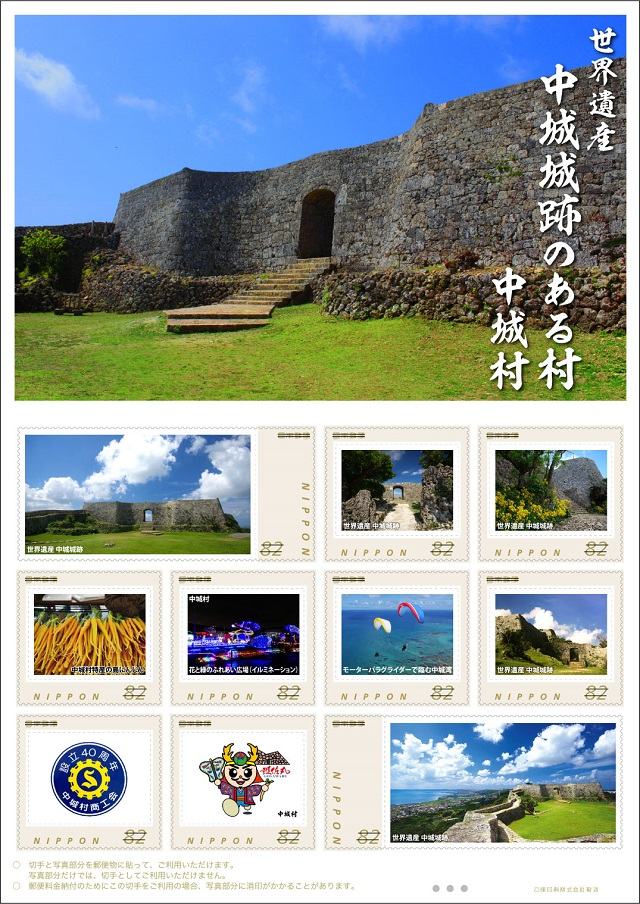 ステキ過ぎる沖縄オリジナルフレーム切手♪中城