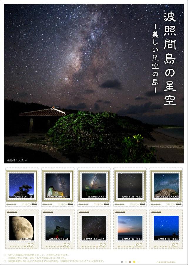 ステキ過ぎる沖縄オリジナルフレーム切手♪波照間島の星空