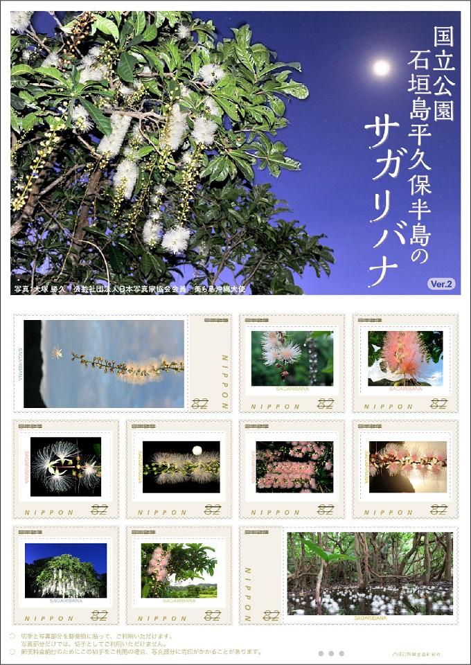 ステキ過ぎる沖縄オリジナルフレーム切手♪サガリバナ