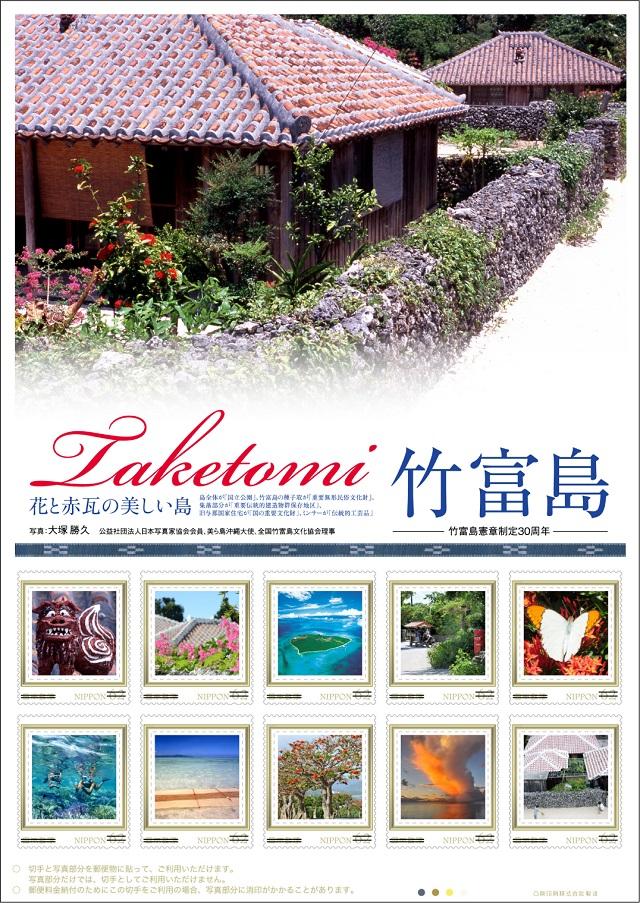 ステキ過ぎる沖縄オリジナルフレーム切手♪竹富島