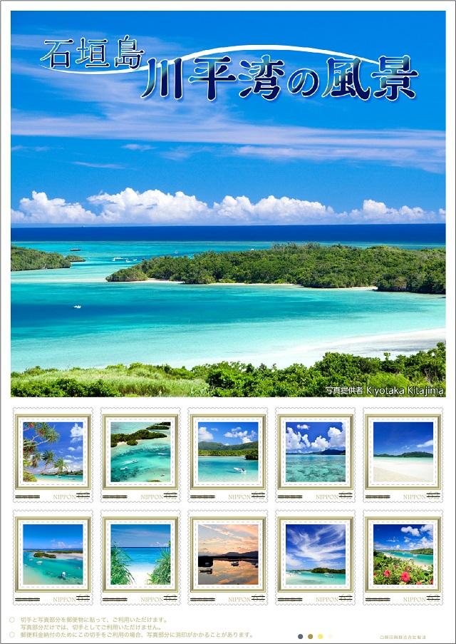 ステキ過ぎる沖縄オリジナルフレーム切手♪石垣島川平湾