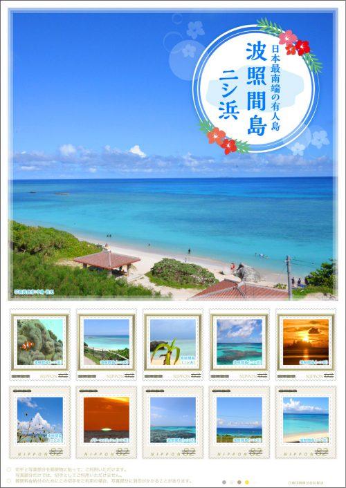 ステキ過ぎる沖縄オリジナルフレーム切手♪波照間島