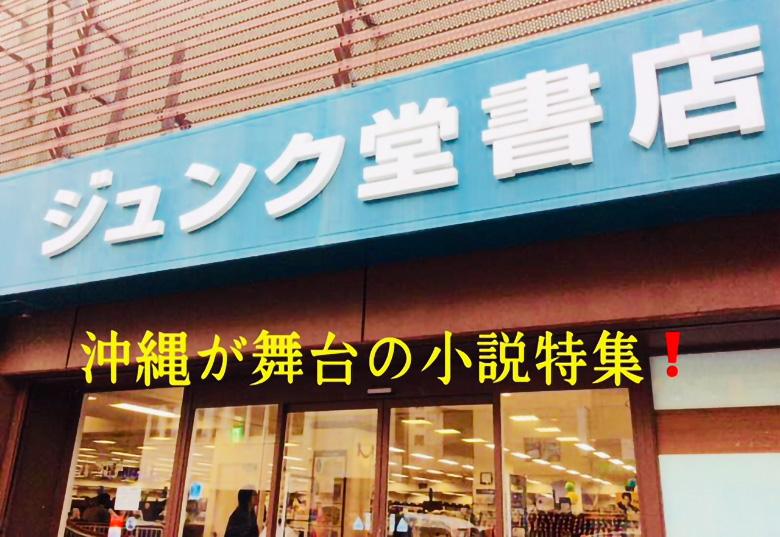 大好きな沖縄が舞台になっているおススメ小説10選!