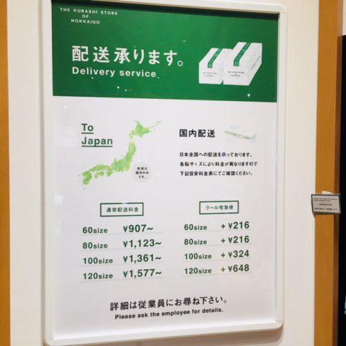 沖縄にある北海道のアンテナショップ「北海道くらし百貨店」配送