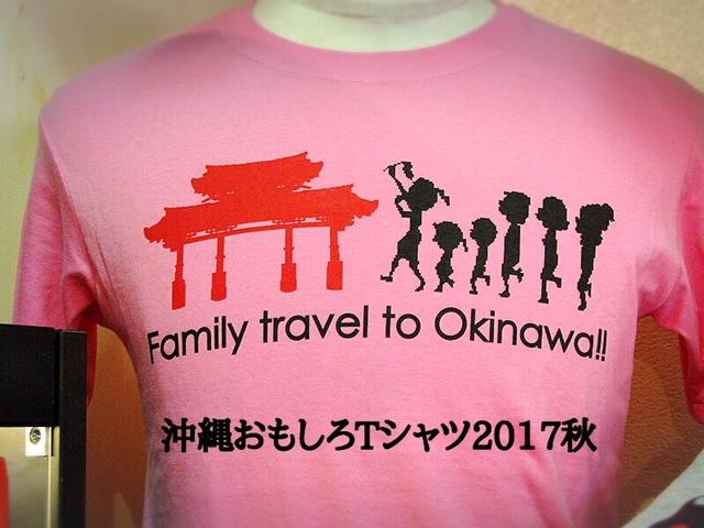 みんな大好き♪おもしろ沖縄Tシャツ秋編