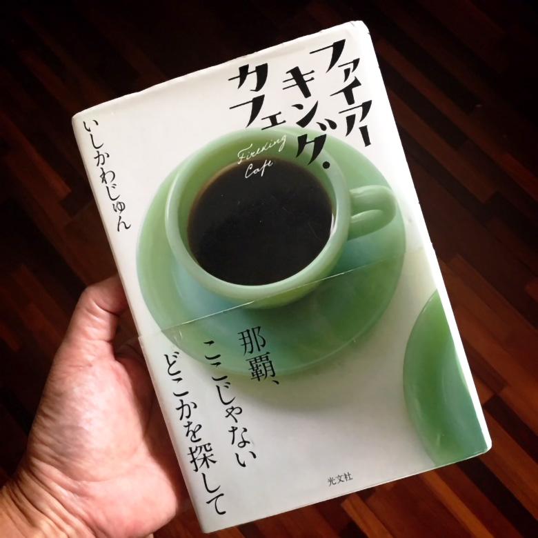 沖縄が舞台の小説