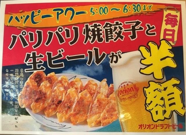 ハッピーアワーは1皿125円?!那覇で大人気の餃子屋「弐ノ弐」