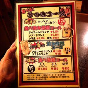 栄町で焼肉!しかも安い!焼肉ホルモンきたや♪