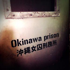 沖縄初「囚人体験」ができるゲストハウス「OKINAWA PRISON」