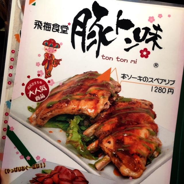 豚肉料理専門店!飛梅食堂 豚トン味@国際通り屋台村