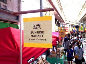 「サンライズマーケット」は沖縄が創る都市型マルシェ