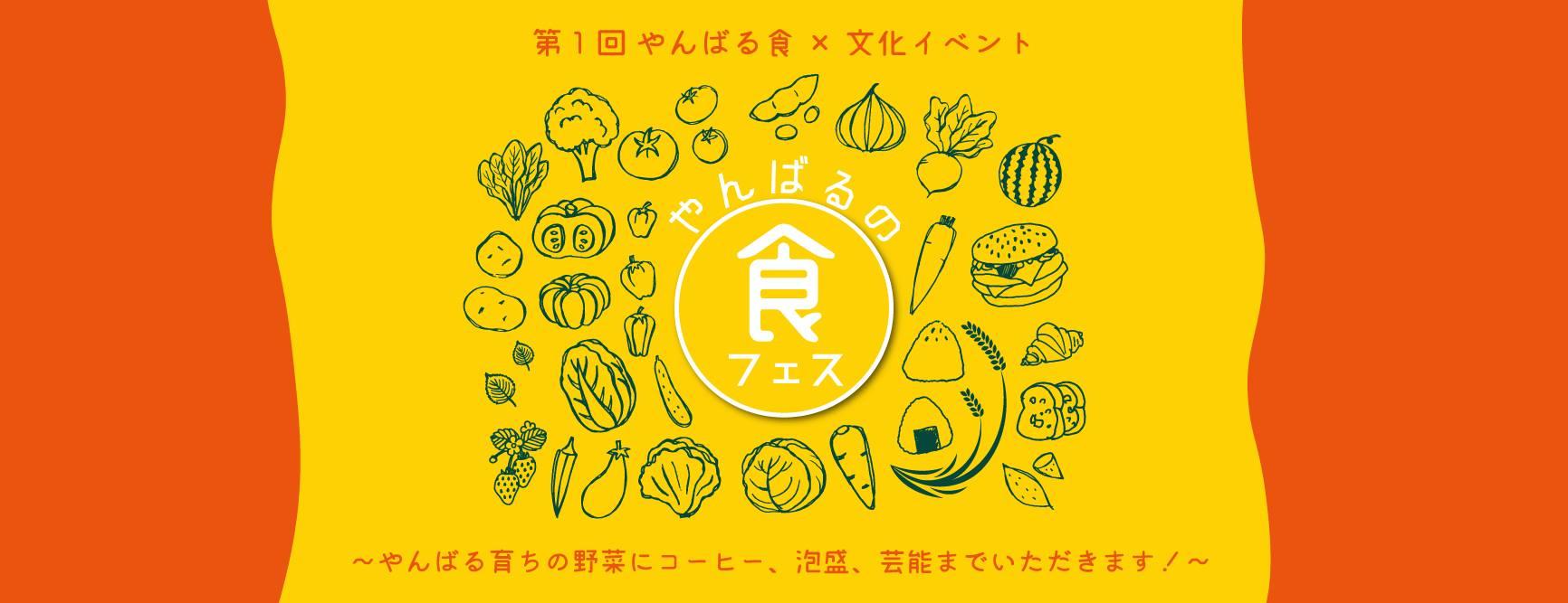 やんばるの食フェス!地元育ち野菜に珈琲、泡盛、芸能!