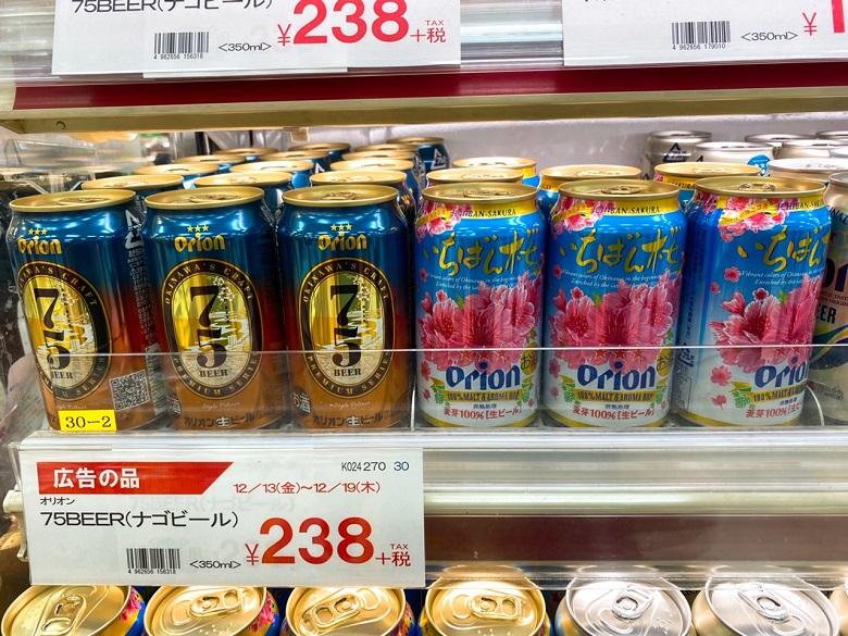 サンエーの沖縄限定土産は75ビール