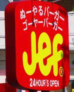 沖縄ローカルファストフードJefに和風新バーガー!