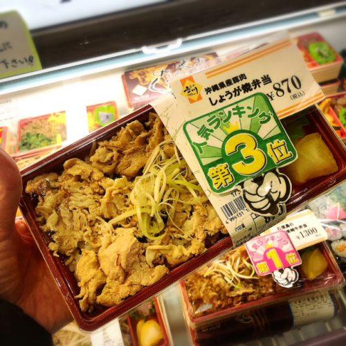 那覇空港で買うべき沖縄限定フード沖縄県産豚肉を使った「しょうが焼き弁当(870円)」。