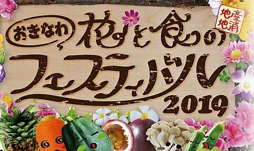 2019年「おきなわ花と食のフェスティバル」開催!