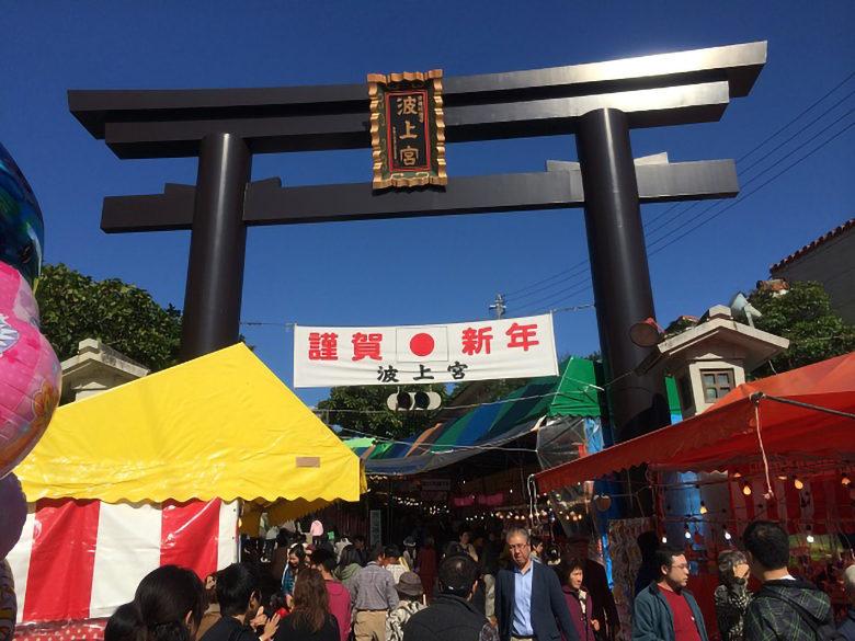 初詣に行くなら沖縄は波上宮でしょう!