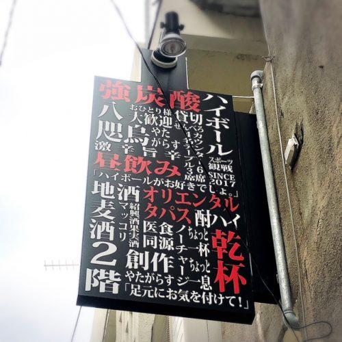強炭酸ハイボール&オリエンタルタパス「八咫烏・ヤタガラス」