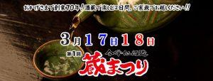 祝★創業70周年!第1回今帰仁酒造「春の蔵祭り」開催