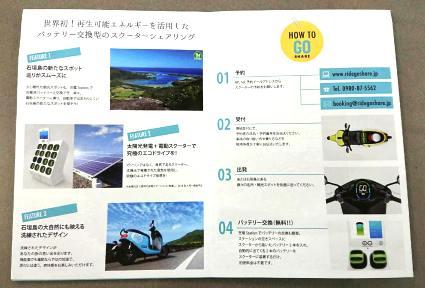 充電バイクの使用方法