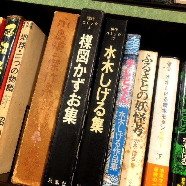 第2回新春古書店 in ジュンク堂水木しげるの本気になります。