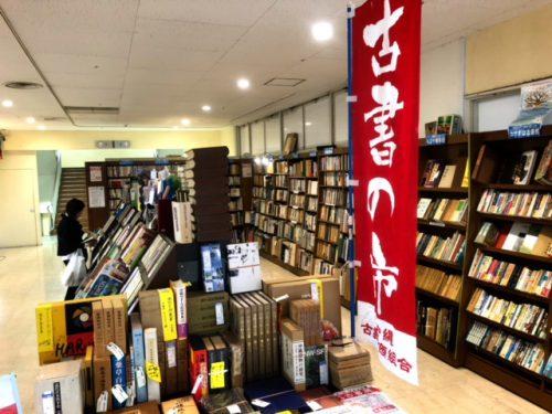 斬新!本屋さんで古本市?!第2回新春古書店 in ジュンク堂