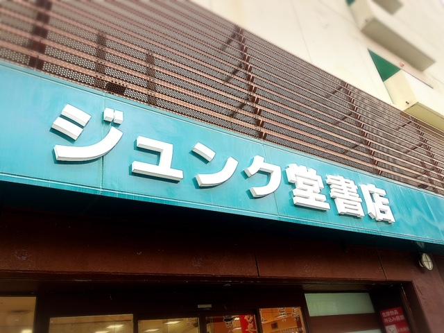 ゆいレール美栄橋駅前、第2回新春古書店 in ジュンク堂