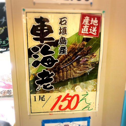 のうれんプラザ丸吉鮮魚の車エビ