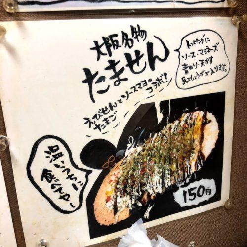 大阪名物たませんはサンライズ那覇にあるたこ焼き蛸屋本店の名物