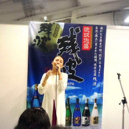 (有)比嘉酒造創立70周年「泡盛残波トレイン」に乗ってきた!!