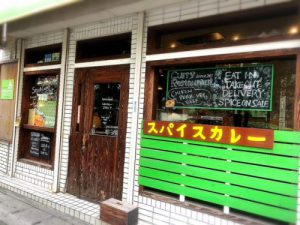 沖縄のスパイスカレーって奥深い!「ゴカルナ」♪