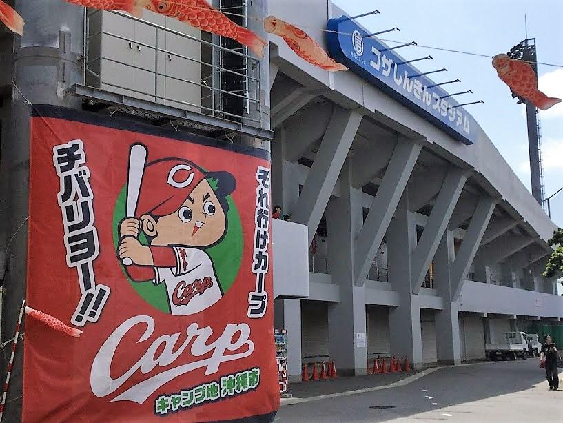コザ信金スタジアム広島カープキャンプ