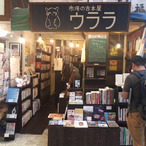 日本一狭い古本屋「市場の古本屋ウララ」♪