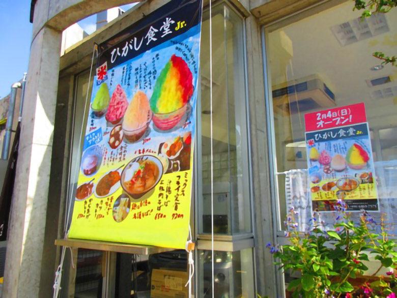 ひがし食堂Jr. 名護の名店が那覇おもろまちにかき氷