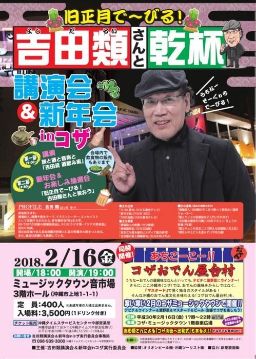 吉田類さんと乾杯正月でーびる沖縄市(コザミュージックタウン音市場)