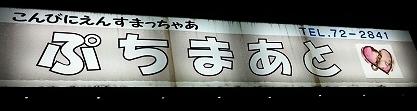 コンビニで飲む!?-宮古島「ぷちまあと」冷蔵庫からそのまま飲む夢が叶う店!