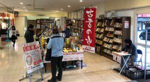 斬新!本屋さんで古本市?!新春古書店 in ジュンク堂