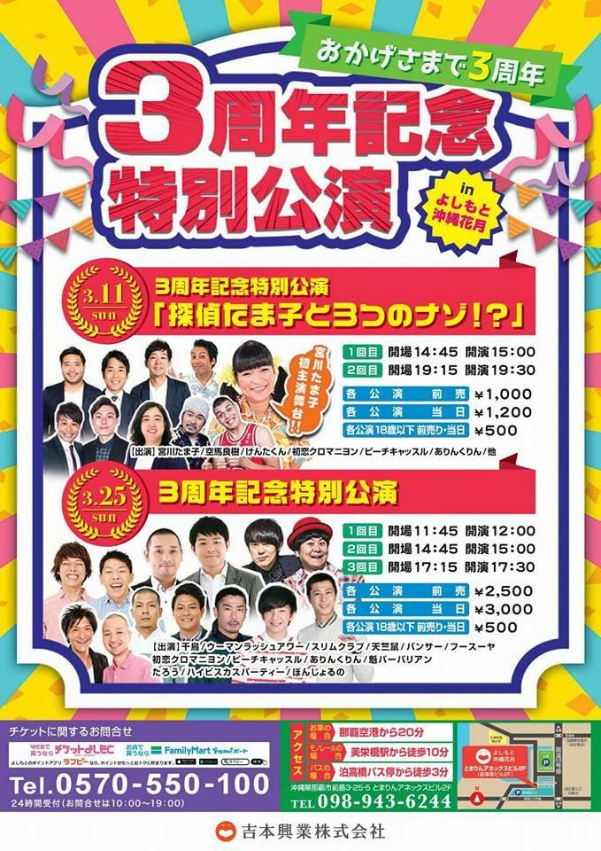 よしもと沖縄花月の3周年記念特別公演