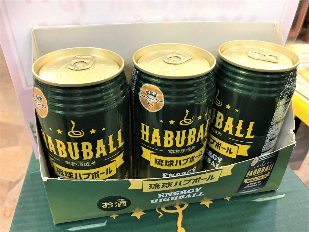 沖縄の地酒ハブボール